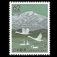 「伊豆沼と白鳥」切手