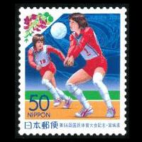 第56回国民体育大会記念切手