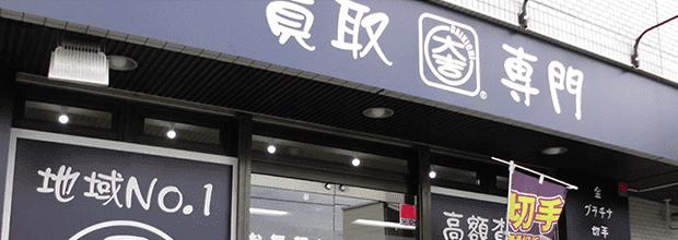 大吉仙台宮城の萩大通り店の公式サイト