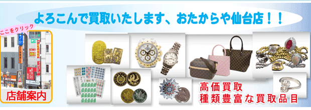 おたからや仙台店の公式サイト