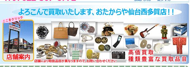 おたからや仙台西多賀店の公式サイト
