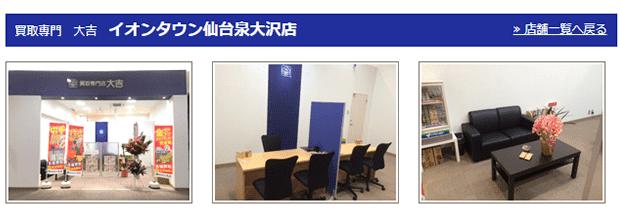 大吉イオンタウン仙台泉大沢店の公式サイト