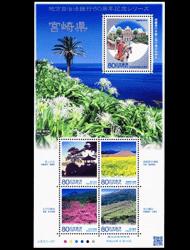 地方自治法施行60周年記念シリーズ宮崎県の切手情報