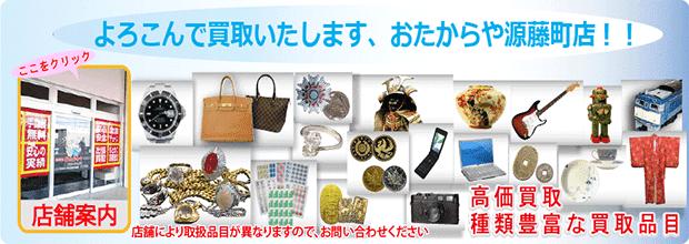 おたからや源藤町店の公式サイト
