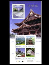 地方自治法施行60周年記念シリーズ長野県の切手情報