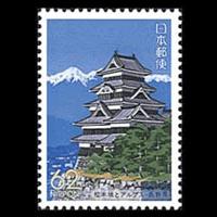 松本城とアルプス切手