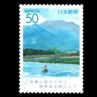 信濃の国切手