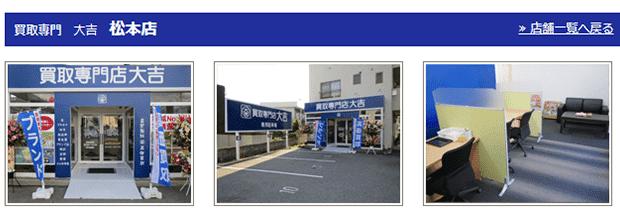大吉松本店の公式サイト