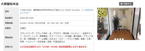 大黒屋松本店の公式サイト
