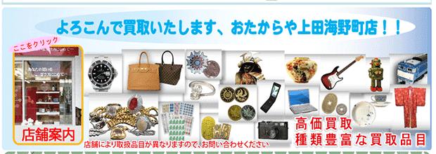 おたからや上田海野町店の公式サイト