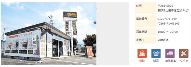 キングラム 上田インター店の公式サイト