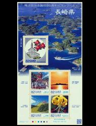 地方自治法施行60周年記念シリーズ長崎県の切手情報