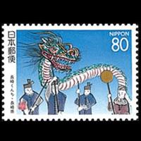 長崎くんち切手