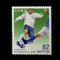 第69回国民体育大会切手
