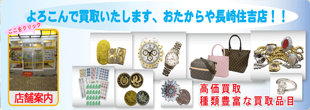 おたからや長崎住吉店の公式サイト