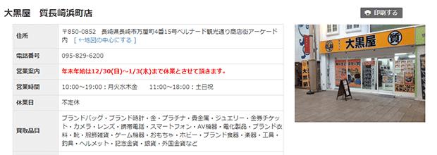 大黒屋長崎浜町店の公式サイト