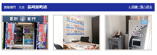 大吉長崎築町店の公式サイト