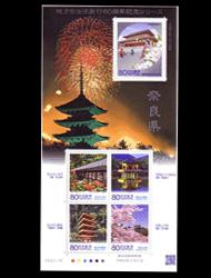 地方自治法施行60周年記念シリーズ奈良県の切手情報