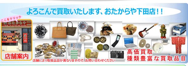 おたからや下田店の公式サイト