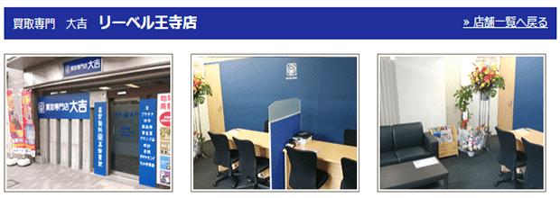 大吉リーベル王寺店の公式サイト