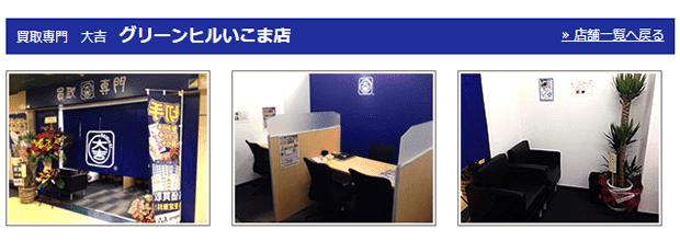 大吉グリーンヒルいこま店の公式サイト