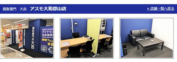 大吉アスモ大和郡山店の公式サイト