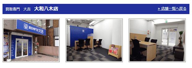大吉大和八木店の公式サイト
