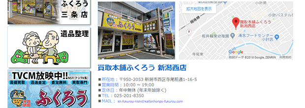 買取本舗ふくろう新潟西店の公式サイト