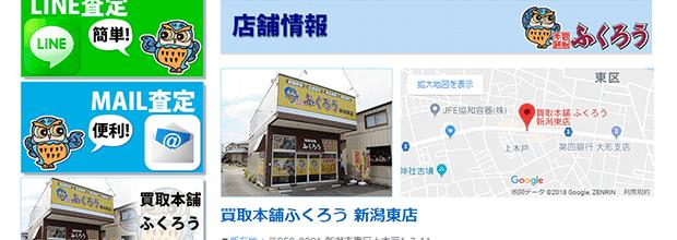 買取本舗ふくろう新潟東店の公式サイト