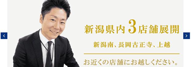 とみ蔵買取センター古正寺店の公式サイト