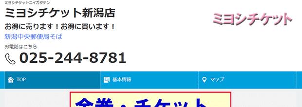 ミヨシチケット新潟店の公式サイト