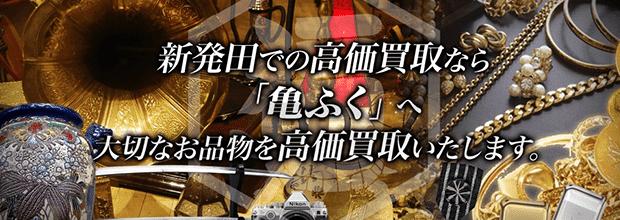 亀ふく新発田店の公式サイト