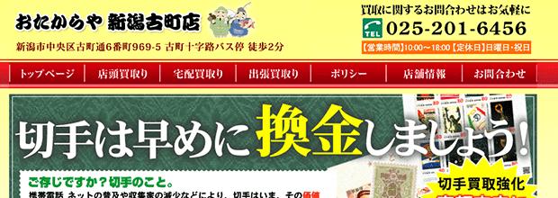 おたからや新潟古町店の公式サイト