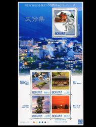地方自治法施行60周年記念シリーズ大分県の切手情報