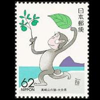 高崎山の猿切手