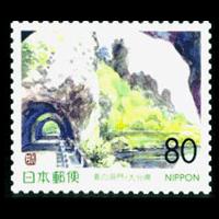 青の洞門切手