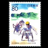 大分国際車いすマラソン大会切手