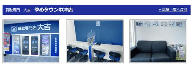 大吉ゆめタウン中津店の公式サイト