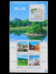 地方自治法施行60周年記念シリーズ岡山県の切手情報