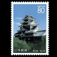 「岡山城築城400年」切手