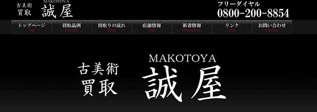 古美術誠屋の公式サイト