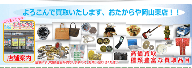 おたからや岡山東店の公式サイト