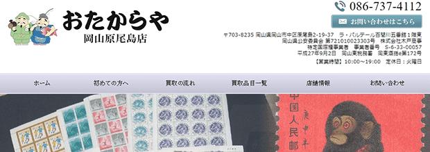 おたからや岡山原尾島店の公式サイト