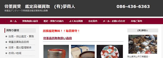 夢商人の公式サイト