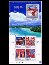 地方自治法施行60周年記念シリーズ沖縄県の切手情報