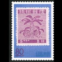 「琉球切手50年」切手
