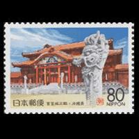 「首里城正殿」切手