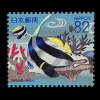 「沖縄の海」切手