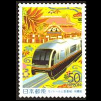 「沖縄都市モノレール」切手