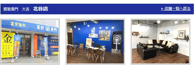 大吉北谷店の公式サイト